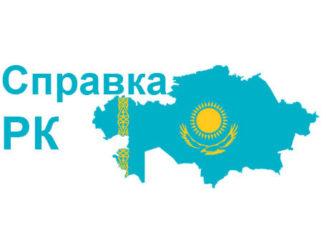 Месячные расчетные показатели в Казахстане